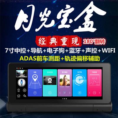 7寸中控台导航行车记录仪双录高清蓝牙WIFI电子狗ADAS一体机高德哪个品牌好