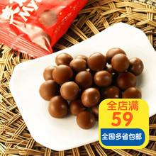 梁丰 麦丽素夹心代可可脂巧克力25g包装麦咪 80后休闲零食特价