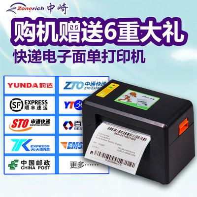 中崎AB-U950电子面单打印机热敏打印机条码不干胶标签E邮宝快递单特价