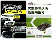 Packet mail automobile refitting technology and example + automobile audio structure principle and maintenance Automobile audio-visual refitting practical course automobile maintenance introductory book course on-board computer automobile audio maintenance book