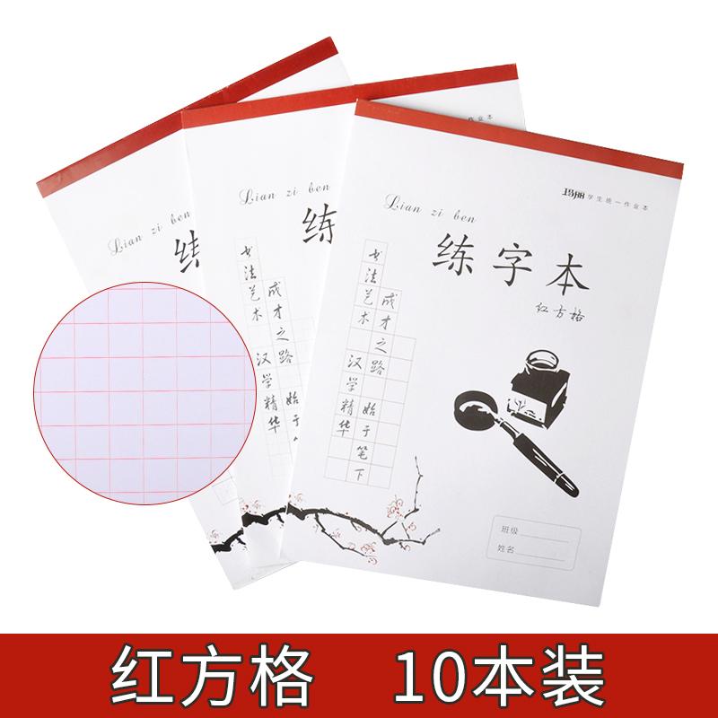 10本玛丽16K红方格钢笔铅笔练字本 小学生硬笔书法用纸儿童写字纸5元优惠券