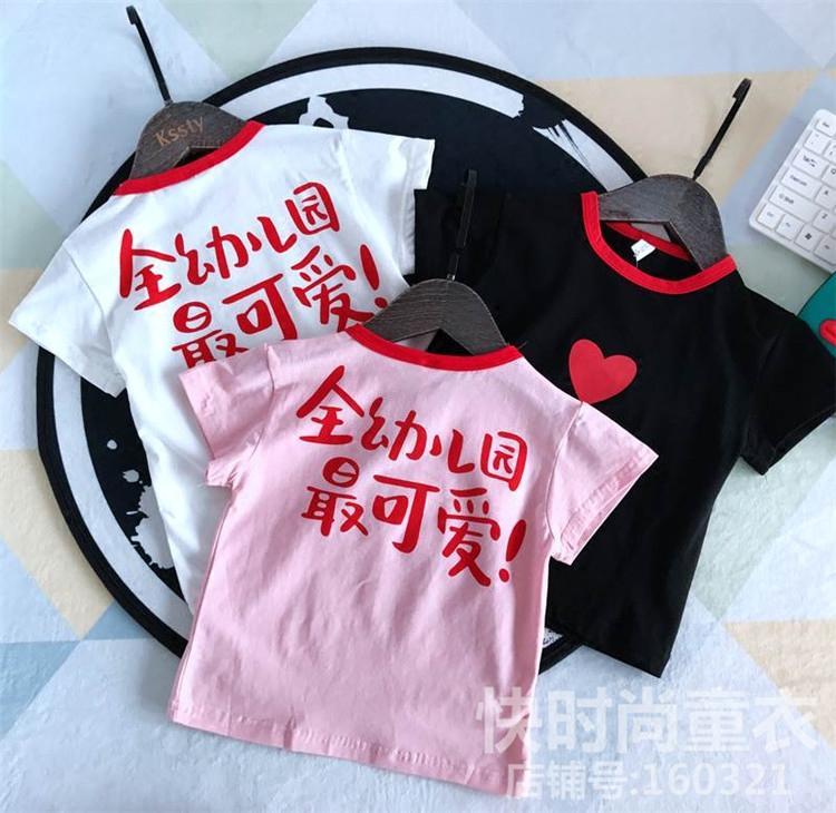 女童爱心t恤