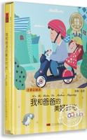 正版 我和爸爸的美好时光 国际大奖儿童文学有声读物童话故事书CD