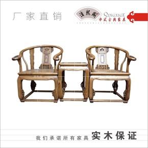 圈椅 办公椅沙发椅客厅 实木椅子中式 明清仿古家具三件套皇宫椅