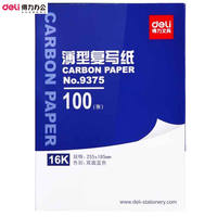 Effective copy paper blue black copy paper small a4 advanced large double-sided red copy blue paper 16K open blue printing paper