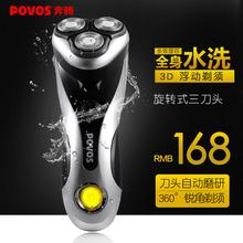 奔腾剃须刀全身水洗1小时快充LED显示充电刮胡刀