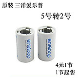 Original authentic high quality Sanyo Philharmonic eneloop5 No. 2 battery conversion tube NERF Fine E