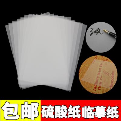 A3硫酸纸 A2描图纸 A1拷贝纸 A4临摹纸 钢笔练字纸 描红纸 制图纸
