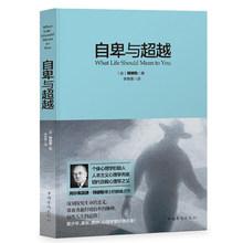 现代自我心理学之父 中国华侨 阿尔弗雷德·阿德勒博士巅峰之作 正能量畅销书籍 心理学书籍 包邮 阿德勒著 自卑与超越 ZS正版
