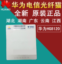 广东 湖北电信E8 华为光猫电信 湖南 HG8120C gpon epon 光纤猫