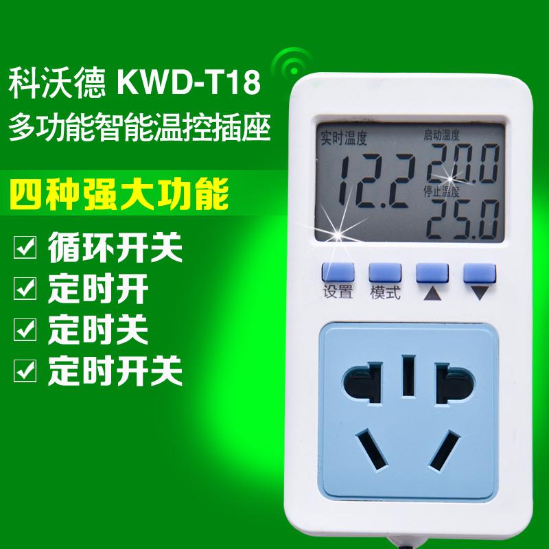 恒温智能温控器