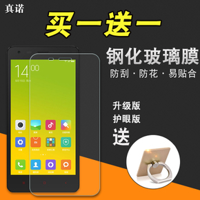 真诺 小米红米2A钢化玻璃膜 HM2 红米4A手机贴膜 红米2增强版