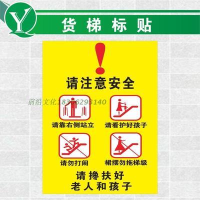 扶梯安全乘坐提示标贴 乘梯注意安全照顾老人小孩标识 电动扶梯贴