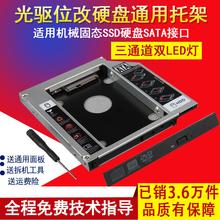笔记本光驱位硬盘托架机械SSD固态光驱支架12.7mm9.5mm通用sata3
