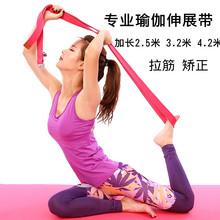加长瑜伽绳艾扬格瑜伽伸展带2.5米3.2M4.2米专业瑜珈拉筋用品绑带