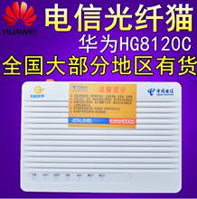 华为光猫电信光纤猫HG8120Cepongpon福建广东湖北电信E8C