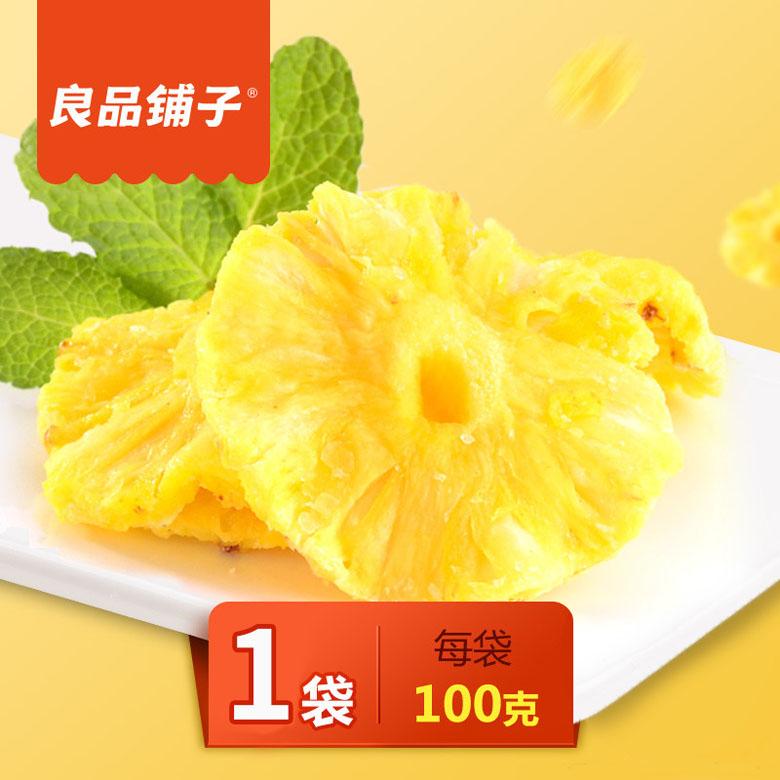 良品铺子菠萝干菠萝片凤梨干果脯果干蜜饯水果干休闲零食100g