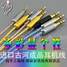 进口发烧带屏蔽镀银线真材实料 正品 日本古河线DIY定制耳机升级线图片