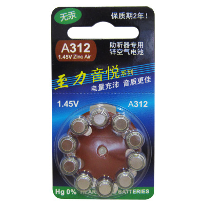 至力音悦 西门子助听器配用A312锌空气纽扣电池10颗 电量充沛持久