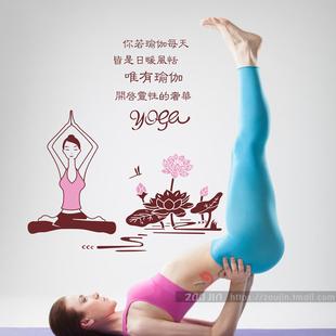 瑜伽养生馆人物体式装饰练舞房卧室健身房舞蹈房墙贴纸橱窗贴饰