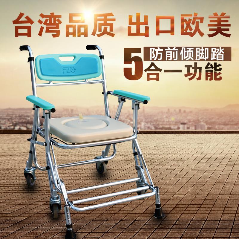 残疾人轮椅带马桶