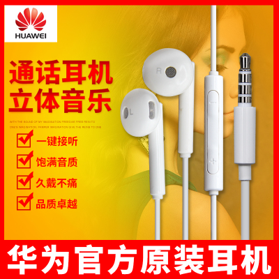 華為P9原裝耳機mate8 榮耀7 6X Nova 2S plus 3e手機線控耳塞正品最新報價