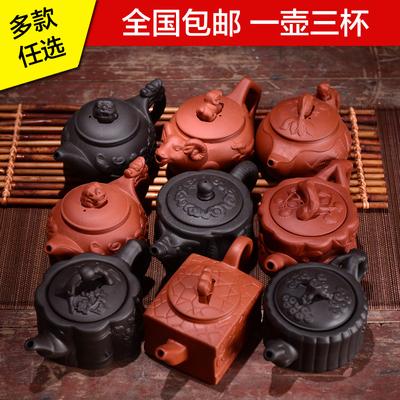 宜兴紫砂茶壶功夫茶具套装1壶3杯原矿朱泥泡茶壶冲茶器手抓壶包邮