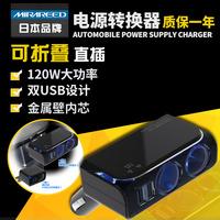 日本MIRAREED汽车一拖二点烟器一分二电源 一拖一汽车充电器双USB