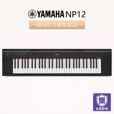 雅马哈智能钢琴61/76键NP-12力度电子琴儿童成人专业电钢琴32NP12销量排行