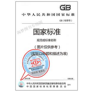 GB/T 19898-2005 工业过程测量和控制 应用软件文档集