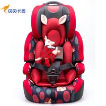 贝贝卡西 汽车儿童安全座椅 宝宝婴儿车载安全坐椅 9月--12岁