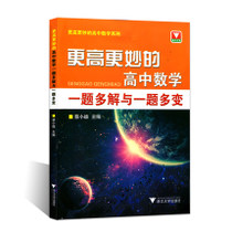 Higher and better high school mathematics One problem multiple solutions and one problem changeable Caixiao knitting higher High School mathematics problem solving method and skill 123 are applicable to high school chemistry and quality basic tutorial