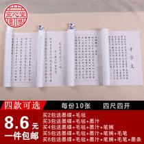 书毛笔字帖长卷书法横幅半生熟宣纸描红临摹纸兰亭序田英章欧体楷