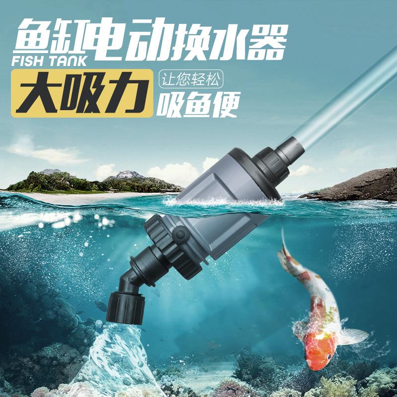 鱼缸吸水器