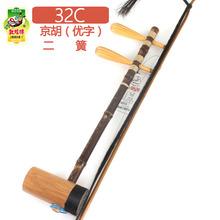 敦煌京胡优字级京胡二簧西皮32A32C上海民族乐器一厂