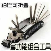 Bicycle combination tool repair tool kit hex combination tool repair parts mountain bike tool set