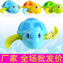 Baby Bath Toys, Children's Playing Toys, Beach Tortoise, Upper Chain Floating Toys Wholesale