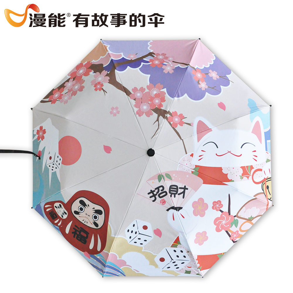 diffuse lucky cat and wind sunscreen folding umbrella two yuan animation surrounding creative