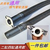 Agricultural vehicle exhaust soft connection silencer hose damping modification two-cylinder four-cylinder universal three-wheeled five-wheel exhaust pipe