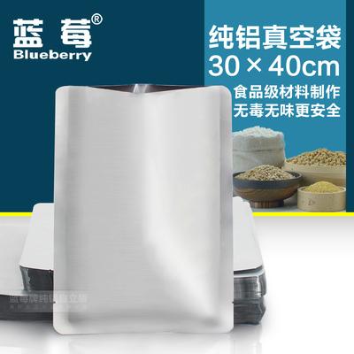 蓝莓30*40cm纯铝箔复合袋真空袋密封袋避光袋粉粉袋塑料袋单个价
