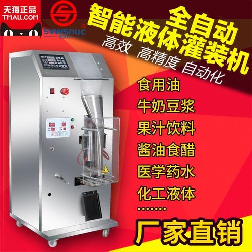 全自动电子计量定量液体包装机灌装机封口机调料水酒酱油醋包装机