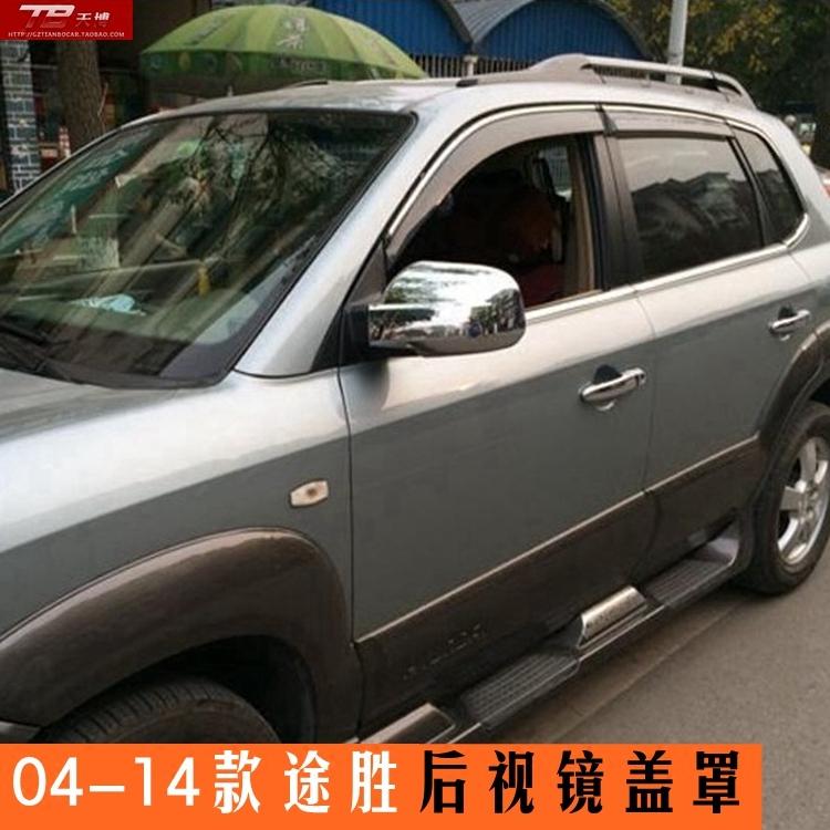 04-08-09-14款现代途胜改装专用后视镜盖罩倒车镜盖车身装饰亮条