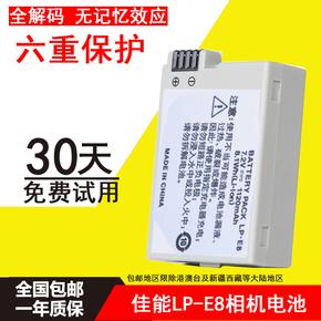 佳能 LP-E8 LPE8 电池  550D 600D 650D 700D 相机电池 单反配件