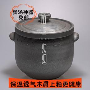 荥经土砂锅纯手工砂器黑砂养生汤煲仔饭煮熬粥土陶石锅炖锅包邮