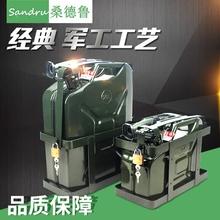 American oil drum 20 liters 10 liters 5L thickened steam diesel oil pot, auto motorcycle external storage tank shelf reserve