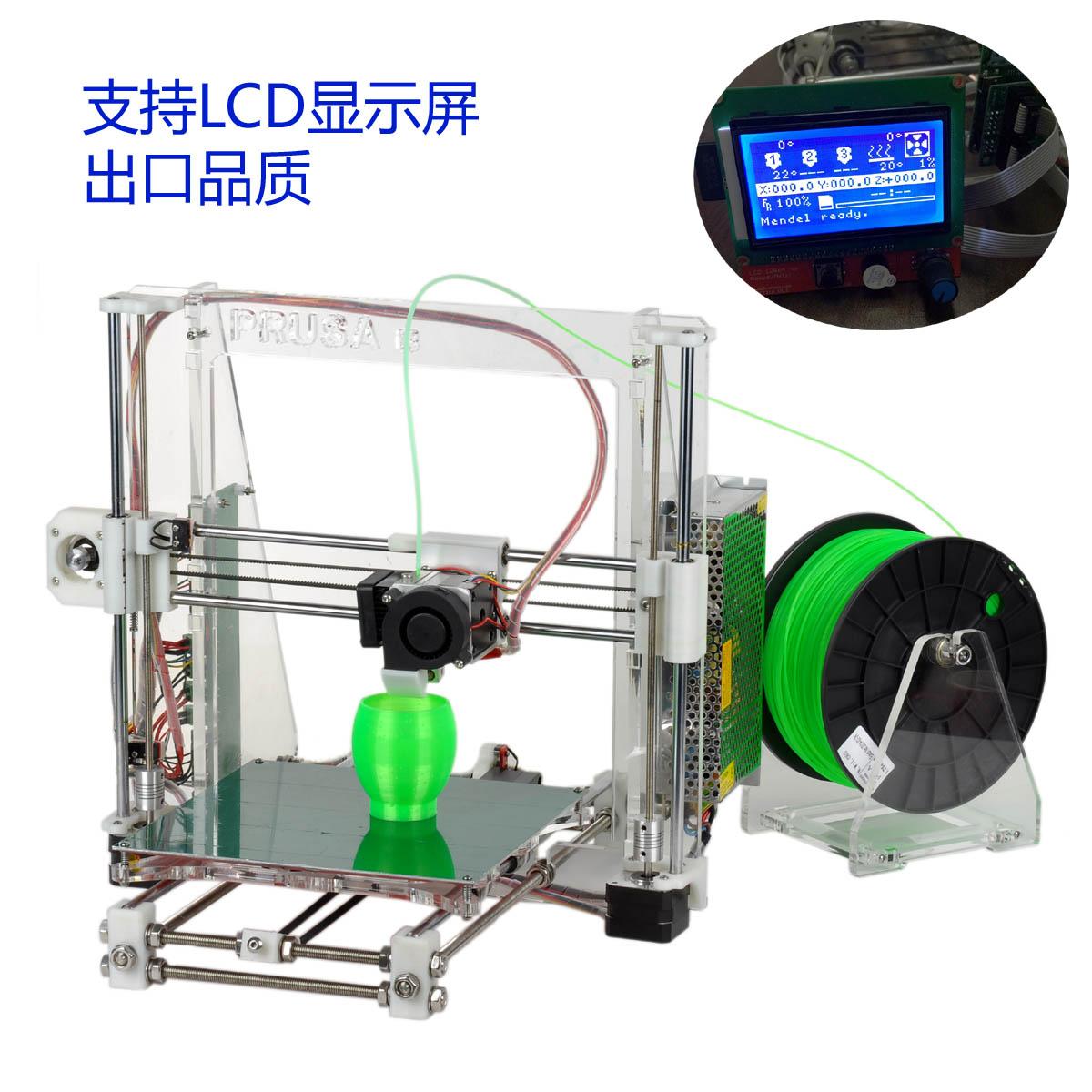 特惠 支持LCD控制屏 出口Reprap Prusa i3 3D打印机 DIY组装套件