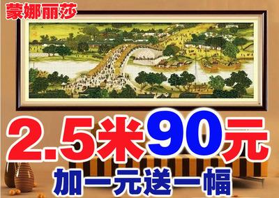 蒙娜丽莎十字绣清明上河图全景图6米十字绣2米1.5米3米2.5米印花