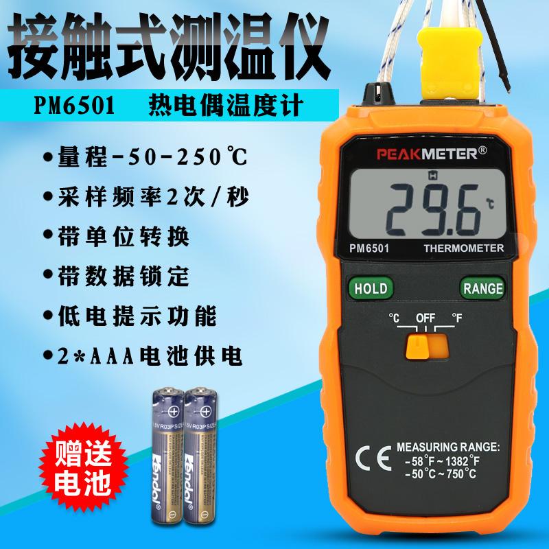 华谊高精度数字电子温度计热电偶探头工业接触式测温仪数显温度表