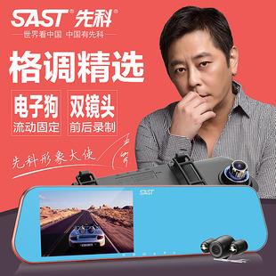 先科S780行车记录仪双镜头1080p高清夜视王倒车后视镜带电子狗GPS
