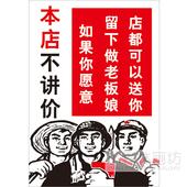 酒吧农家乐饭店火锅店水吧奶茶店装 创意海报 本店不讲价 饰画挂画